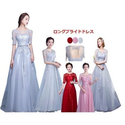 ロングウエディングドレス カラードレス花嫁ブライド ドレス マーメイド  パーティードレス結婚式披露宴エンパイアドレスダンス衣装二枚