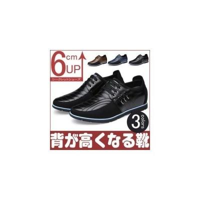 新作シークレットシューズインヒール厚底身長アップ6cmUP6cm背が高くなる厚底シークレットシューズ革靴通勤カジュアル紳士靴3色