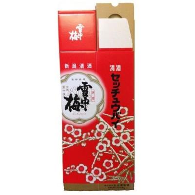 雪中梅 1800ml 1本用 化粧箱