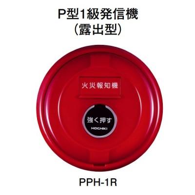 【HOCHIKI ホーチキ】P型1級発信機(露出型)[PPH-1R]