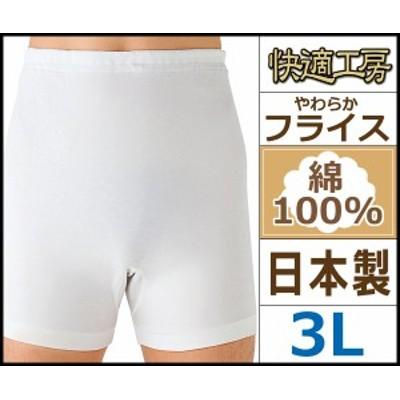 快適工房 サルマタ 3Lサイズ 前とじ 日本製 グンゼ GUNZE 通販 | メンズ 紳士 男性