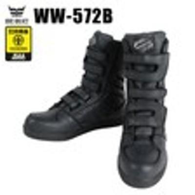 【お取り寄せ品】安全靴 半長靴 WW-572B ネイビーグレー