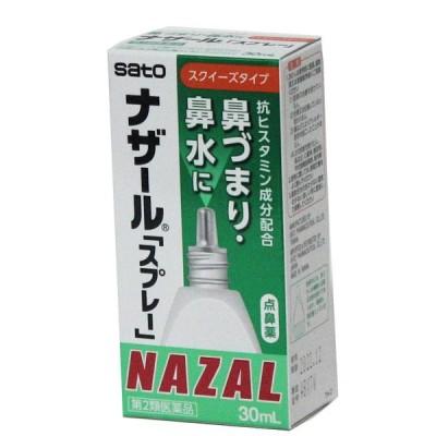 ナザール  スプレー      30ml  鼻炎用点鼻薬        佐藤製薬