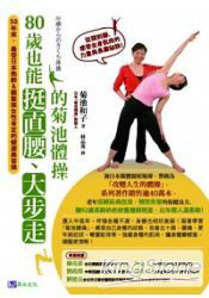 80歲也能挺直腰、大步走的菊池體操 50年來最受日本熟齡&銀髮族女性肯定的健康美
