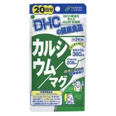 【DHC】カルシウム/マグ 20日分 (60粒) ※お取り寄せ商品