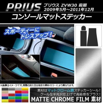 AP コンソールマットステッカー マットクローム調 トヨタ プリウス ZVW30 前期 2009年05月〜2011年12月 選べる20カラー AP-MTCR180 入数:1セット(3枚)