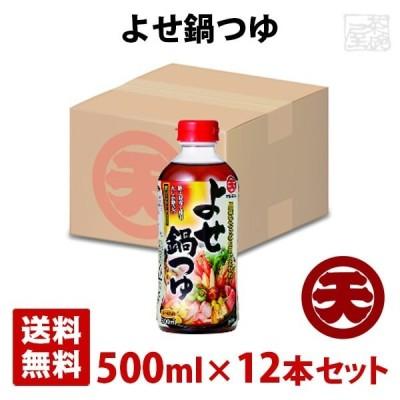 マルテン よせ鍋つゆ (2倍濃縮) 500ml 12本セット 日本丸天醤油