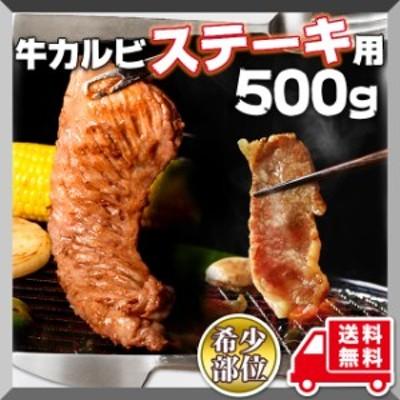 送料無料 牛カルビステーキ用  500g(4~6枚入1枚90g以上) 牛肉 牛 カルビ ステーキ 焼肉