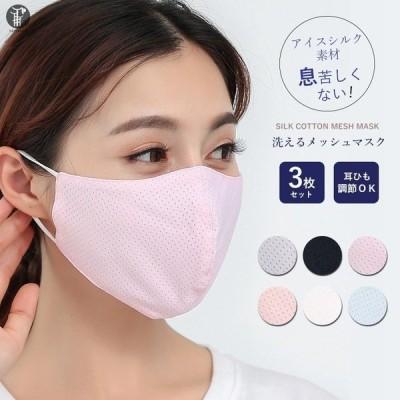 マスク 夏用 ひんやり 3枚セット 5枚セット 冷感マスク メッシュ 蒸れない 涼しい 対策 おしゃれ 洗える 耳ひも調節可 大人用 男女兼用