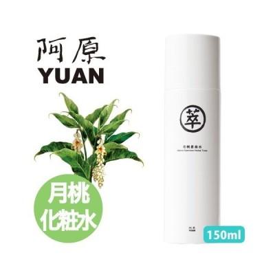 阿原/YUAN(ユアン) 月桃化粧水 月桃素面水-青春 150ml (スキンケア 台湾コスメ)