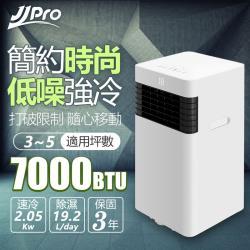 【德國 JJPRO】智慧移動式冷氣 低噪音款(7000BTU  冷氣、風扇、除濕、乾衣)JPP10A