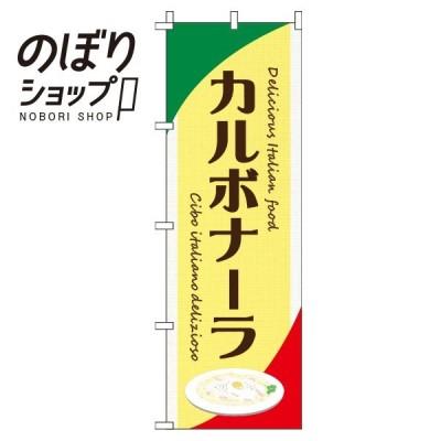 のぼり旗 カルボナーラ 黄色 0220114IN