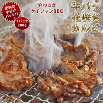 焼肉 牛バラ カルビ やわらか ケイジャンBBQ 焼き肉 200g BBQ バーベキュ 惣菜 おつまみ 家飲み グリル ギフト 肉 生 チルド