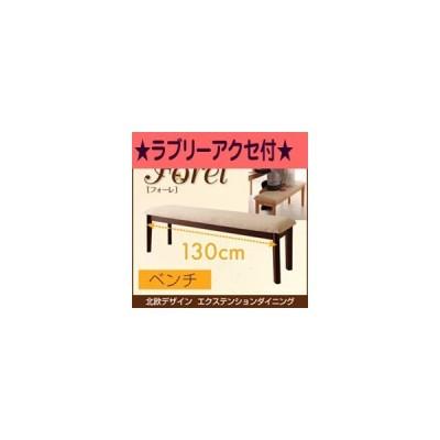 北欧デザインエクステンションダイニング 【Foret】フォーレ/ベンチ(W130) [00]