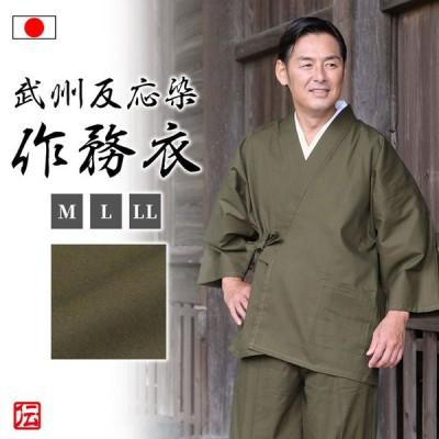 【送料無料】【日本製】武州くちなし反応染作務衣(M・L・LL)