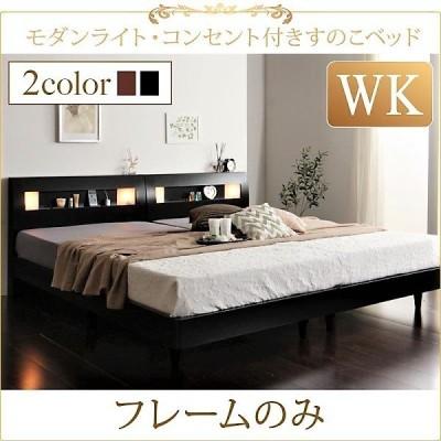 ベッド すのこ ワイドK ベッドフレームのみ ワイドK200
