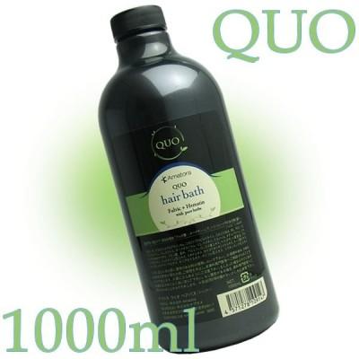 アマトラ クゥオ ヘアバス es 1000mL ボトルタイプ 詰め替え用 【Amatora QUO hair bath】 <ノンシリコン>