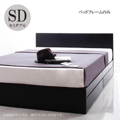 ベッドフレーム セミダブル セミダブルベッド 引き出し付き 激安 人気 おすすめ 安い 格安 収納ベッド フレームのみ ゼワート 040111302