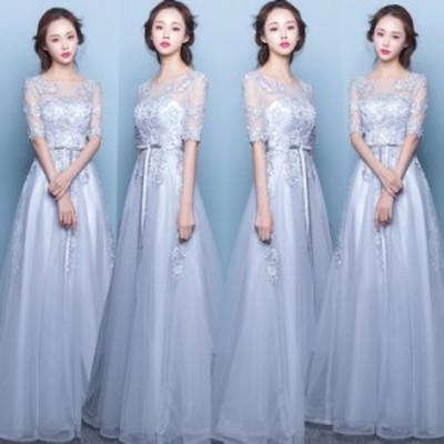 激安パーティードレス結婚式 レディース 二次会 カラー お呼ばれドレス ロング 花嫁 ウェディングドレス ワンピース 卒業式 演出服