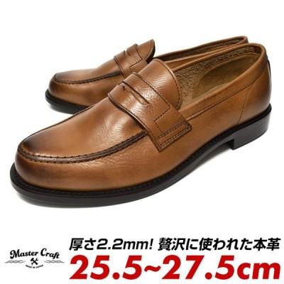 ローファー メンズ スリッポン 日本製 本革 茶色 ブラウン レザー マッケイ製法