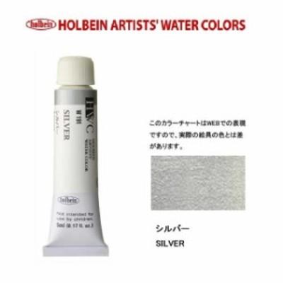 ホルベイン Holbein 透明水彩2号(5ml) W191 シルバー