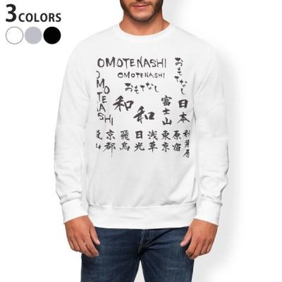 トレーナー メンズ 長袖 ホワイト グレー ブラック XS S M L XL 2XL sweatshirt trainer 裏起毛 スウェット 漢字 日本 名所 014651
