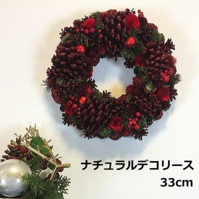 クリスマスリース 33cmナチュラルデコリース
