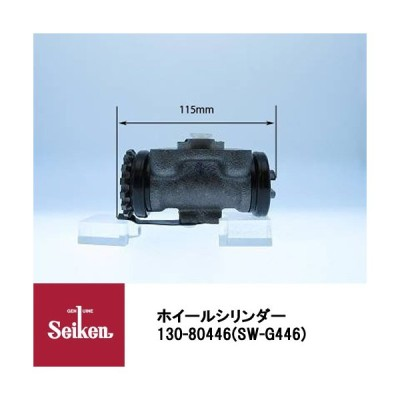 Seiken 制研化学工業 ブレーキホイールシリンダー 130-80446 代表品番:44100-89TB5/8-97019228-0