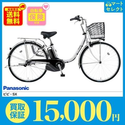 電動自転車 人気 安い  パナソニック ビビ・SX 26インチ 24インチ (東北 関東 中部 関西)送料無料