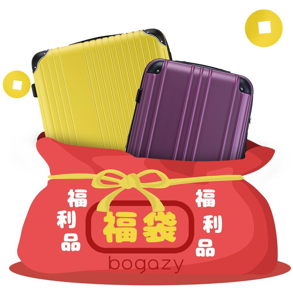 《Bogazy》福袋行李箱18~29吋福利品/展示品