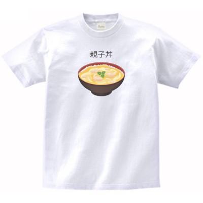 親子丼 食べ物・飲み物・野菜 Tシャツ