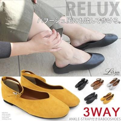 3WAYバブーシューズレディース靴 パンプス かかと 踏める 痛くない ぺたんこ バレエ フラット スリッポン 履きやすい 低反発