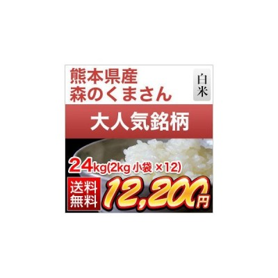 白米 24kg 熊本県産 森のくまさん 24kg(2kg×12袋)特A評価 令和2年(2020年) 【米袋は真空包装】