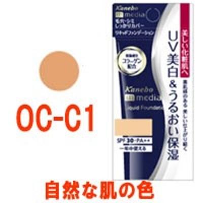 カネボウ メディア リキッドファンデーション UV OC-C1 自然な肌の色 25g 【tg_tsw_7】 - 定形外送料無料 -