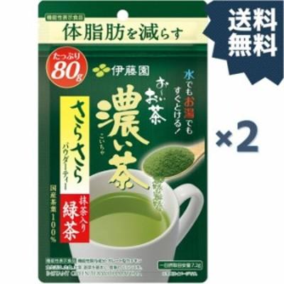 【メール便送料無料】伊藤園 おーいお茶 さらさら濃い茶 80g 2袋セット (チャック付き袋タイプ) [機能性表示食品] 粉末