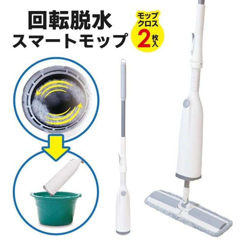 モップ 床掃除 フロアモップ 専用クロス2枚付き 水切り簡単 回転脱水 ...