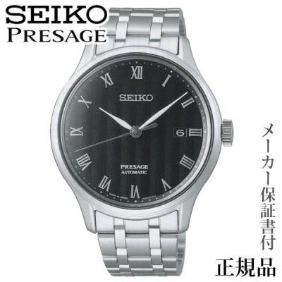 卒業 入学 プレザージュ PRESAGE ベーシックライン 男性用 自動巻き アナログ 腕時計 正規品 1年保証書付 SARY099 アクセサリー 記念日 プレゼント ギフト 人気