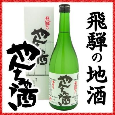 日本酒 白真弓 本醸造 やんちゃ酒 720ml 専用箱付 飛騨 蒲酒造場