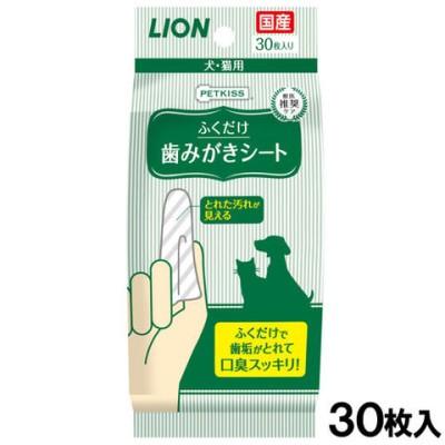 ライオン PETKISS 歯みがきシート 犬・猫用 30枚 関東当日便