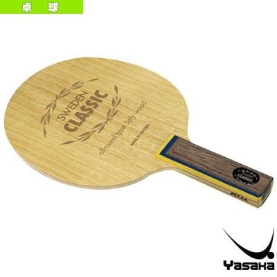 ヤサカ 卓球ラケット  スウェーデンクラシック/SWEDEN CLASSIC/STR(YR-31)