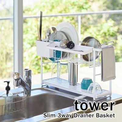 スリムスリーウェイ水切りワイヤーバスケット 2段 タワー ホワイト ブラック 山崎実業 tower 水切りラック 2段 おしゃれ シンプル