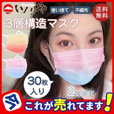 マスク 30枚入り グラデーション レディース 可愛い カラーマスク 女性用 使い捨て 三層構造 不織布 血色 小顔効果 立体的 おしゃれ 柄マスク