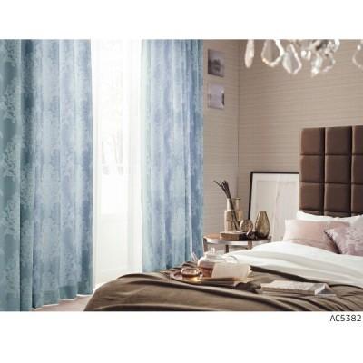 サンゲツ オーダーカーテン AC5382〜AC5383 巾100×丈81〜100cm(2枚入) LP縫製仕様(形態安定加工) 約2倍 3つ山ヒダ