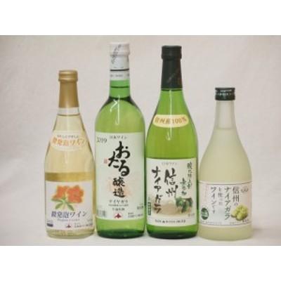 国産葡萄100%ナイアガラ甘口白ワインセット(長野県信州720ml おたる720ml フルーツワイン500ml おたる微発泡500ml)計4本
