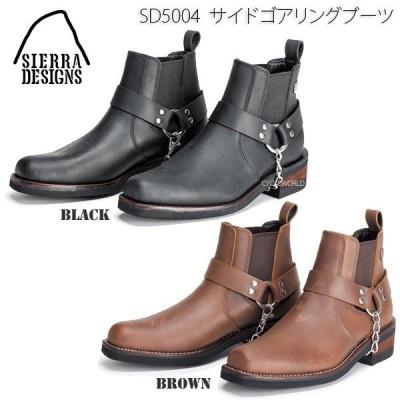 〔SIERRA DESIGNS〕SD5004 サイドゴアリングブーツ バイク用 かっこいい 安全靴 正規品 シエラデザイン