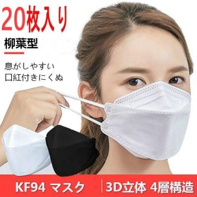 KF94 マスク 20枚  柳葉型 白 黒 KN95 同級  4層構 不織布 男女兼用 立体マスク PM2.5 飛沫防止 飛沫 予防 口紅付きにくい