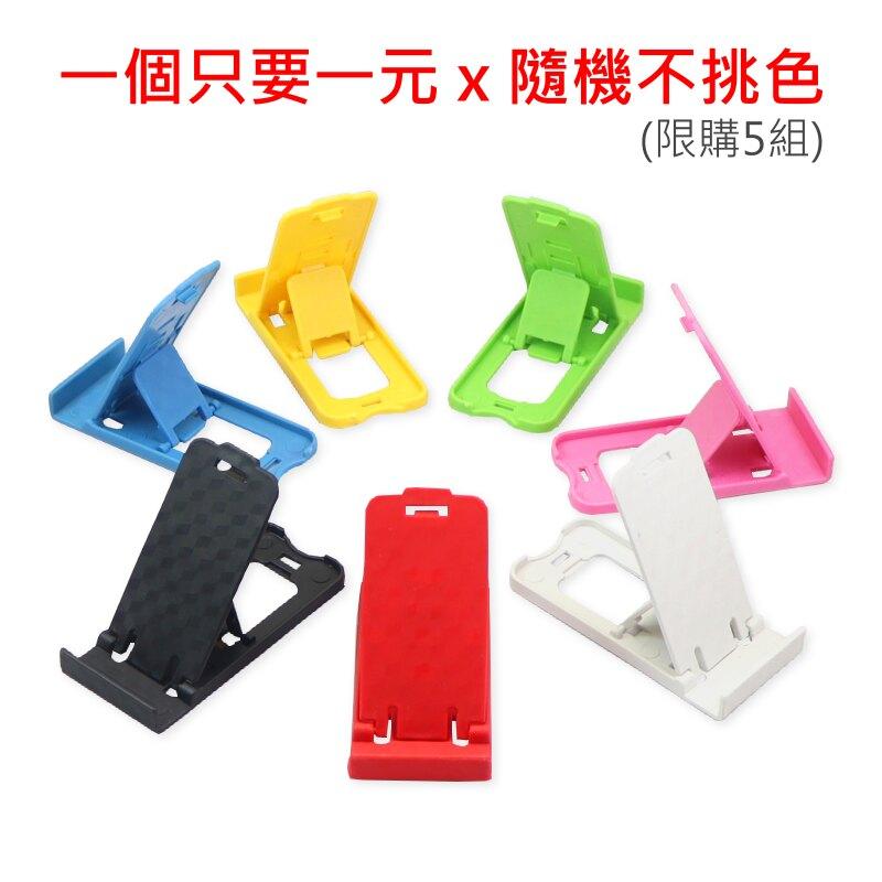 【超值回饋 x 只要1元】可調整四段式 摺疊支架 手機支架 平板支架 摺疊架 懶人支架 限購5個