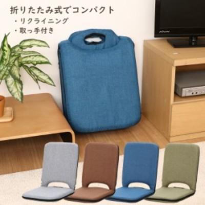 座椅子 リクライニング 安い コンパクト 折りたたみ おすすめ 人気 ローチェア リクライニングチェア FGB-4500