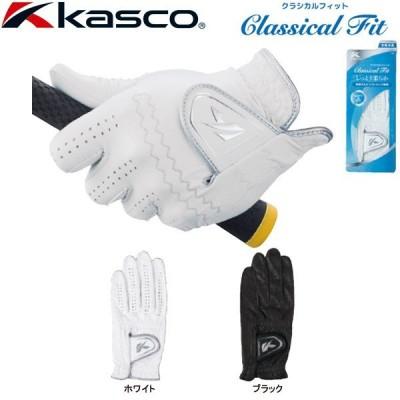 【18年継続モデル】キャスコ メンズ/レディース グローブ クラシカルフィット GF-1517 (UNISEX)  Kasco  Classical Fit
