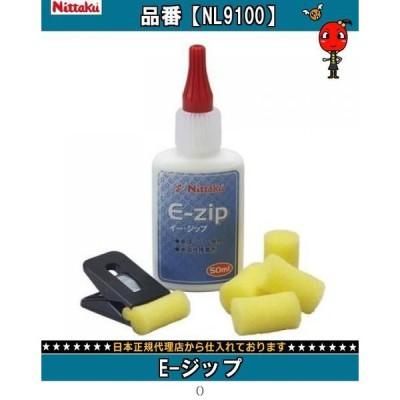ニッタク Nittaku E-ジップ/セット販売 数量6 NL9100 卓球接着剤ニッタク